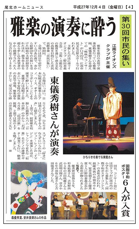 第30回市民の集い 東儀秀樹 晩秋のコンサート新聞記事(尾北ホームニュース提供)