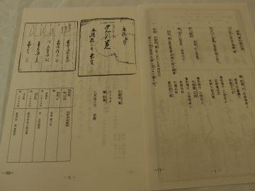 【参考資料】 江南市前野 吉田家文書