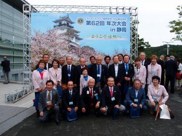 静岡県小笠山総合運動公園 エコパアリーナに集合! 愛知さくらライオンズクラブ一緒に参加しました!