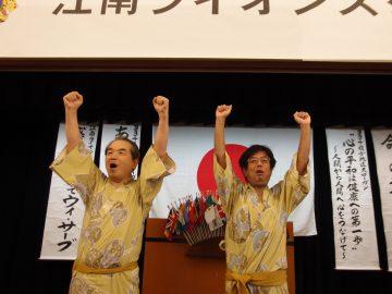 新旧会長によるライオンズローア! L野田 泰義&L小塚 善弘